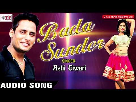 बाड़ा सुन्दर लागेलु गोरी | Ashi Tiwari का सबसे  हिट सांग | Singaar | New Bhojpuri Song 2017