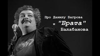 """Про Данилу Багрова и """"Брата"""" Балабанова"""