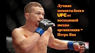 Лучшие моменты боев в UFC от НАШЕГО бойца - Петра Яна!