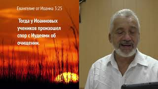 #13 Евангелие от Иоанна 3:22-36