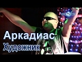 АРКАДИАС Художник А художник берёт краски DISCO TV PARTY mp3