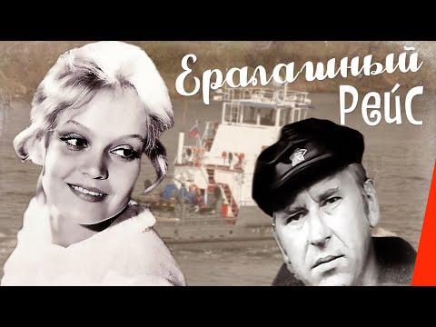 Ералашный рейс (1979) фильм