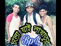 BPL Funny video|cholo zai lakhatur|By Fun Vs Love