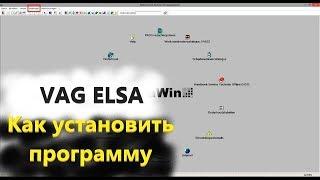 VAG ELSA Как установить программу и базы VW Audi Seat Skoda