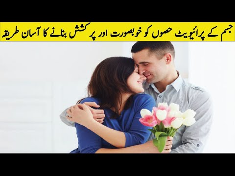 How to keep Female body parts neat and Clean 100% guarantee in Urdu\ Hindi