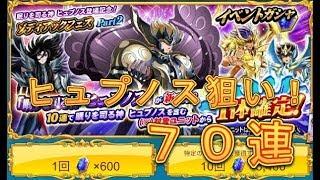 【聖闘士星矢ZB】ゾディアックフェスPart2でヒュプノスを狙う!70連!【ゾディアックブレイブ】