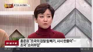 """홍준표 """"조국, 사시 통과 못 해 한풀이"""" 비난"""
