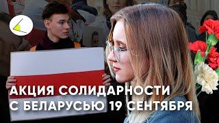 Беларусь: акция солидарности у консульства в Санкт-Петербурге 19.09.2020