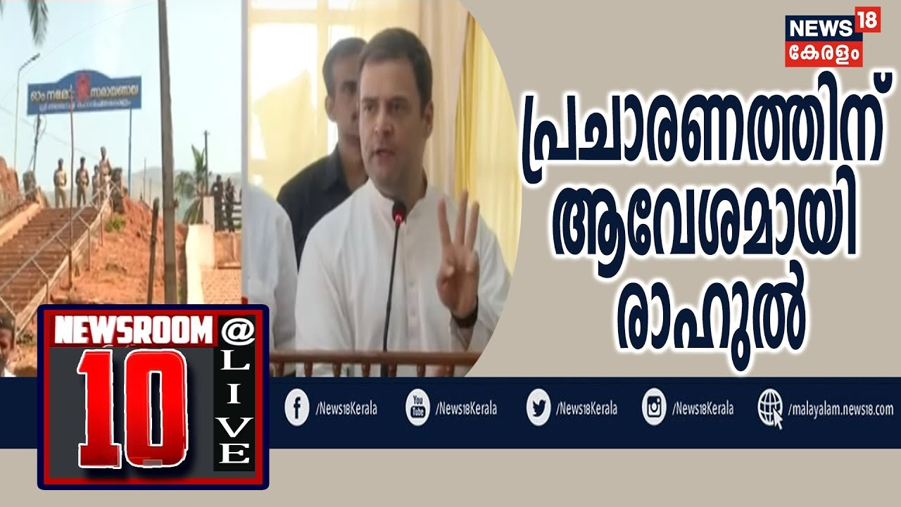 News @ 10AM : Rahul Gandhi Arrives In Wayanad, Visits Thirunelli Temple - LIVE | 17th April 2019