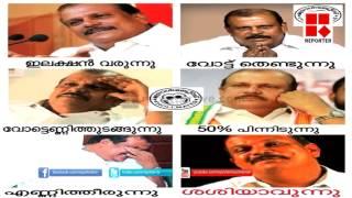 Social Media Share Jokes After Aruvikkara Election Results
