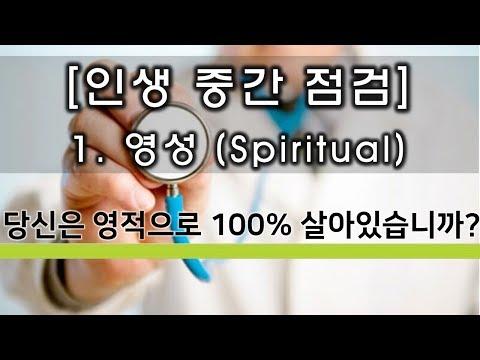 [인생 중간 점검] 1. 영성