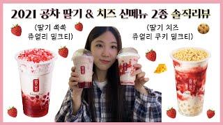 [솔직리뷰] 2021 공차 딸기 신메뉴 먹방 리뷰 | 딸기 쏙쏙 쥬얼리 밀크티, 딸기 치즈 쥬얼리 쿠키 밀크…