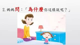 Publication Date: 2019-04-29 | Video Title: 2018-2019 下學期中文科一年級默書範圍(四)