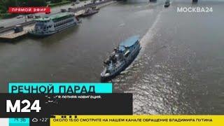 Более 60 речных трамвайчиков вновь курсируют по Москве-реке - Москва 24
