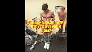 Гриценко подпортил Бузовой отпуск, Дом 2 новости и слухи