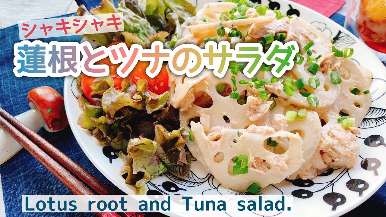 サラダ れんこん
