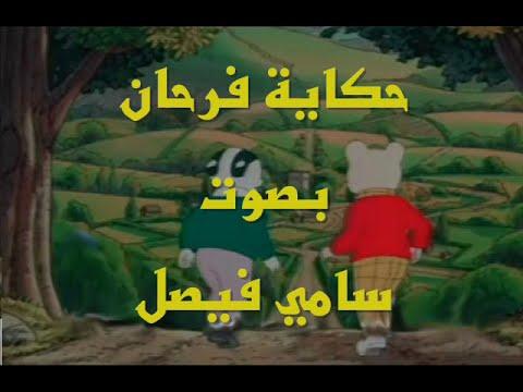 اغنيه عربي فرحان