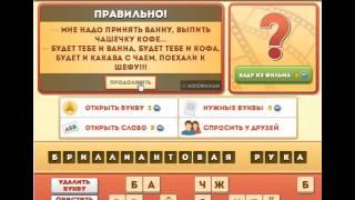 ОТВЕТЫ игра ФРАЗЫ ИЗ ФИЛЬМОВ 181, 182, 183, 184, 185 уровень. Одноклассники.