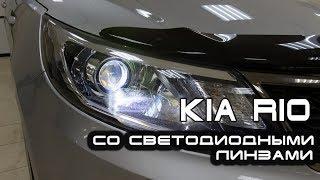 Как установить светодиодные линзы на KIA RIO