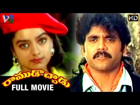 Ramudochadu Telugu Full Movie | Nagarjuna | Soundarya | Ravali | Srihari | Indian Video Guru
