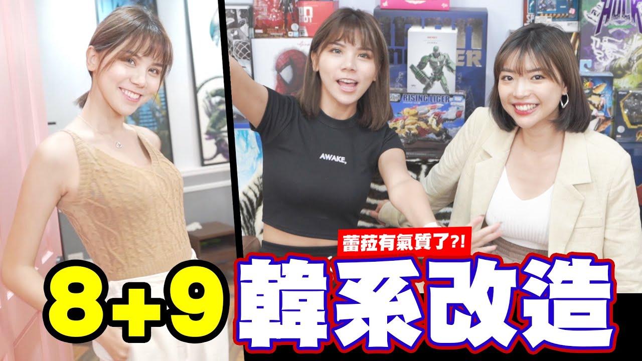 8+9變身!韓國流行穿搭大改造!Feat. 阿圓【我是蕾菈I'm Lyla】