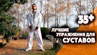Как тренировать суставы - упражнения с резинкой (эспандер)