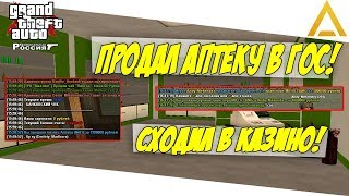 ПРОДАЛ АПТЕКУ В ГОС! СХОДИЛ В КАЗИНО! | Amazing RolePlay (CRMP)