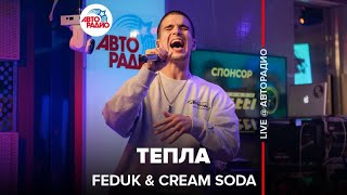 Смотреть клип Feduk & Cream Soda - Тепла