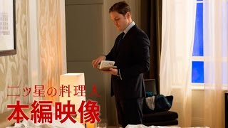 6.11 sat ROADSHOW http://futatsuboshi-chef.jp/