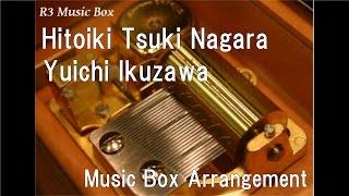 Hitoiki Tsuki Nagara/Yuichi Ikuzawa [Music Box]