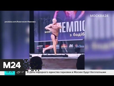 Выступление бодибилдера взорвало Сеть - Москва 24