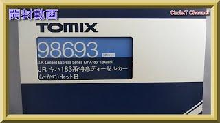 【開封動画】Nゲージ TOMIX 98693 JR キハ183系特急ディーゼルカー(とかち)セットB【鉄道模型】
