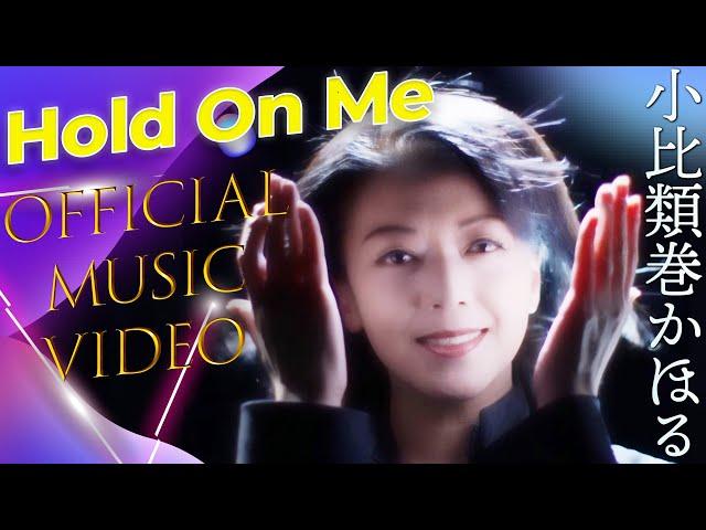小比類巻かほる - Hold On Me (Official Video)