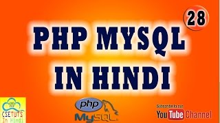 [Hindi]PHP MYSQL IN HINDI LESSON 19 : Insert data into database from PHP Form page