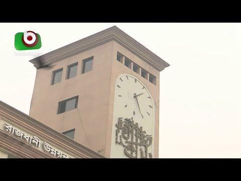 রাজউক সদস্যের বিরুদ্ধে হয়রানির অভিযোগ | RAJUK Estate | Bangla News