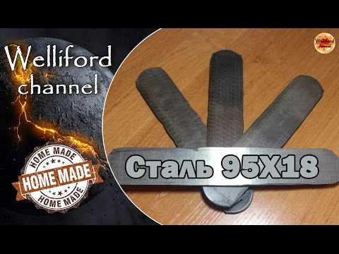 Где купить сталь для ножей | Сталь 95х18 | Дешевые поковки для ножей | Кузница Коваль |