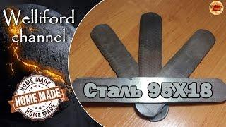 Где купить сталь для ножей Сталь 95х18 Дешевые поковки для ножей Кузница Коваль