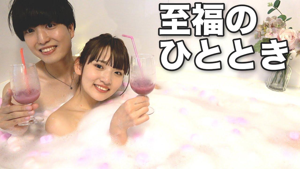 【えちえち】妻に極上の入浴をサプライズしてみた