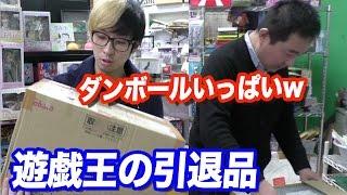 遊戯王ガチ勢の引退品(ダンボール1箱分)を店長に査定してもらった thumbnail