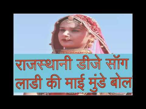 Rajasthani Dj song ladi ki mai munde bol