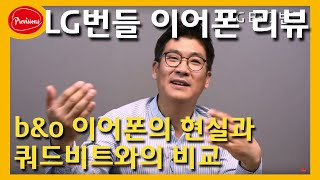 LG 번들이어폰 리뷰 - 갈수록 좋아지나? 쿼드비트4 …