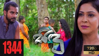Sidu   Episode 1344 14th October  2021 Thumbnail
