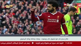 صلاح يسجل في فوز ليفربول علي بورنموث.. ويهدد وصافة يونايتد للبريميرليج