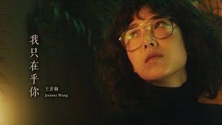 【金曲31】王若琳《愛的呼喚》