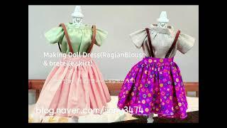인형옷만들기(레글런블라우스&멜빵스커트)Makin…