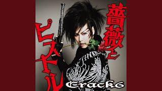 Crack6 - 薔薇とピストル