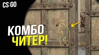 КОМБО-ЧИТЕР! ПАТРУЛЬ CS:GO #30
