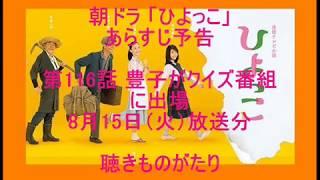 朝ドラ「ひよっこ」第116話 豊子がクイズ番組に出場 8月15日(火)放送...