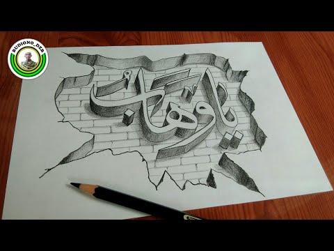 Repeat Cara Menggambar Kaligrafi 3 Dimensi Dengan Mudah