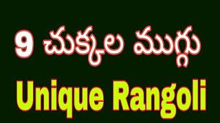 Easy rangoli with 9x1 dots   simple kolam   colorful rangoli   rangoli for beginners   color muggulu